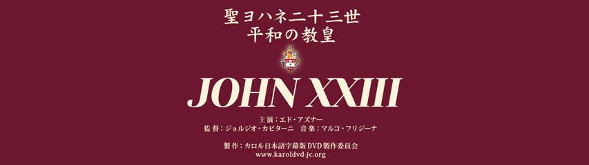 「ヨハネ二十三世 ― 平和の教皇」