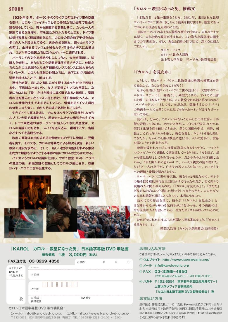 karol_leaflets_21